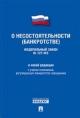 Федеральный закон о несостоятельности (банкротстве) №127